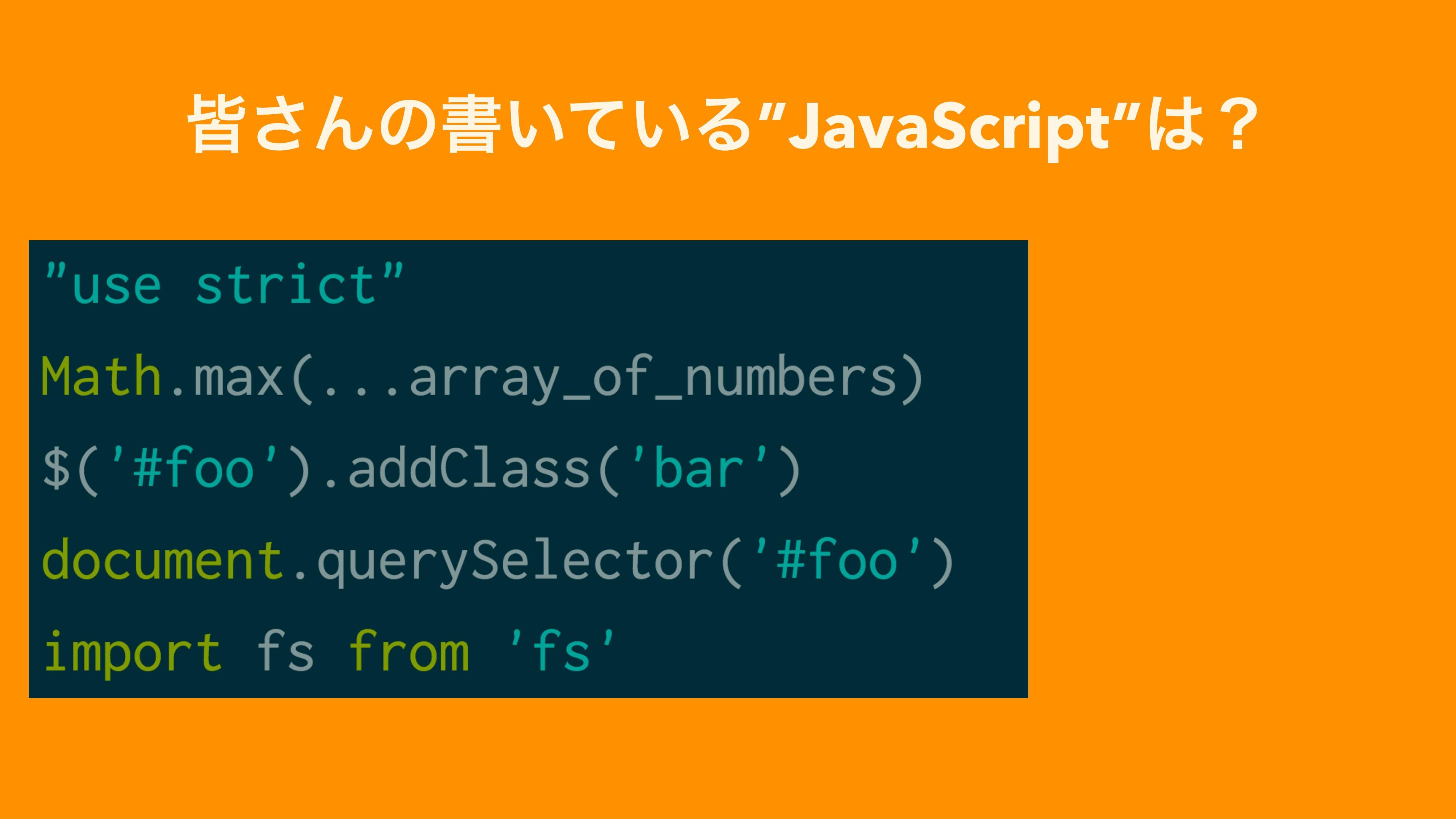"""օ͞Μͷॻ͍͍ͯΔ""""JavaScript""""ʁ"""