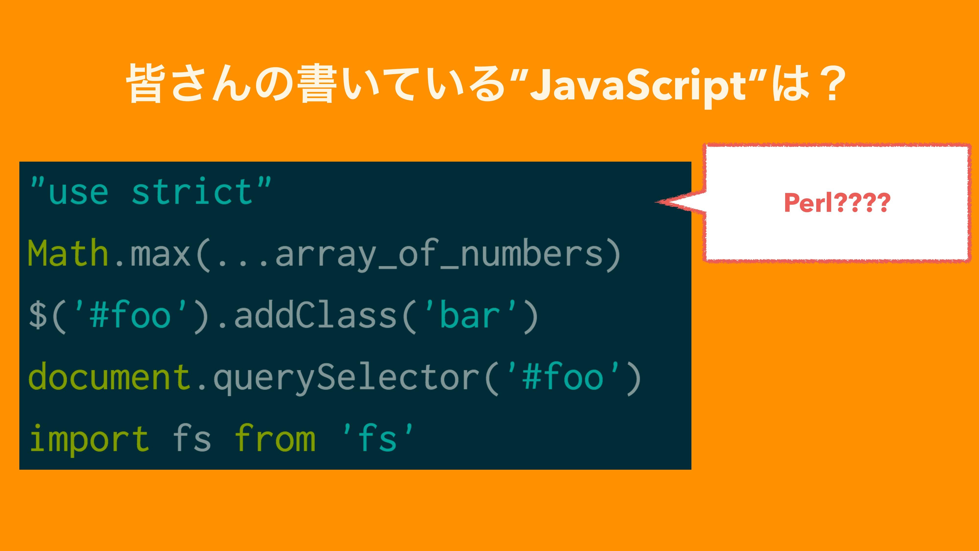 """օ͞Μͷॻ͍͍ͯΔ""""JavaScript""""ʁ Perl????"""
