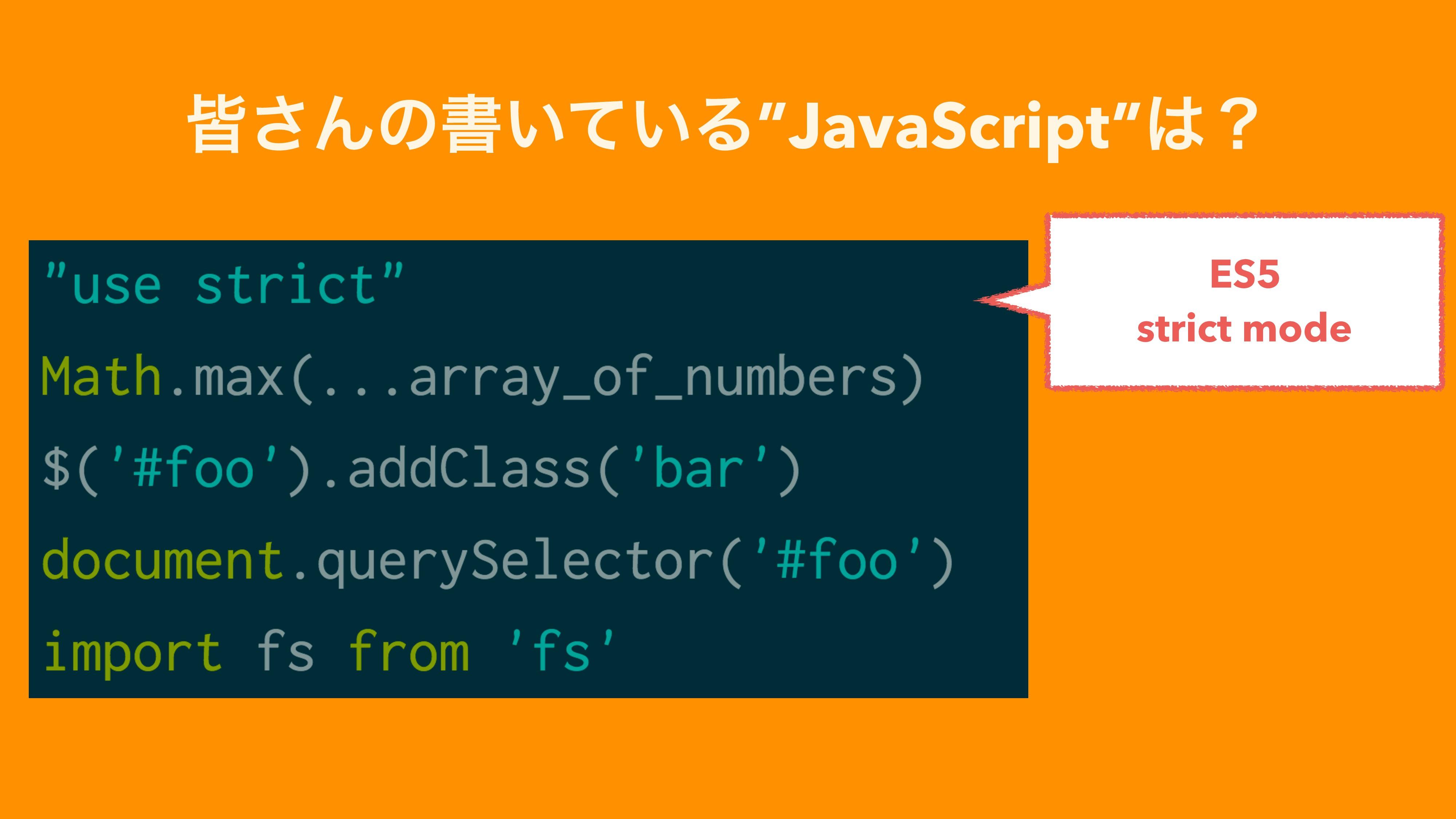 """օ͞Μͷॻ͍͍ͯΔ""""JavaScript""""ʁ ES5 strict mode"""