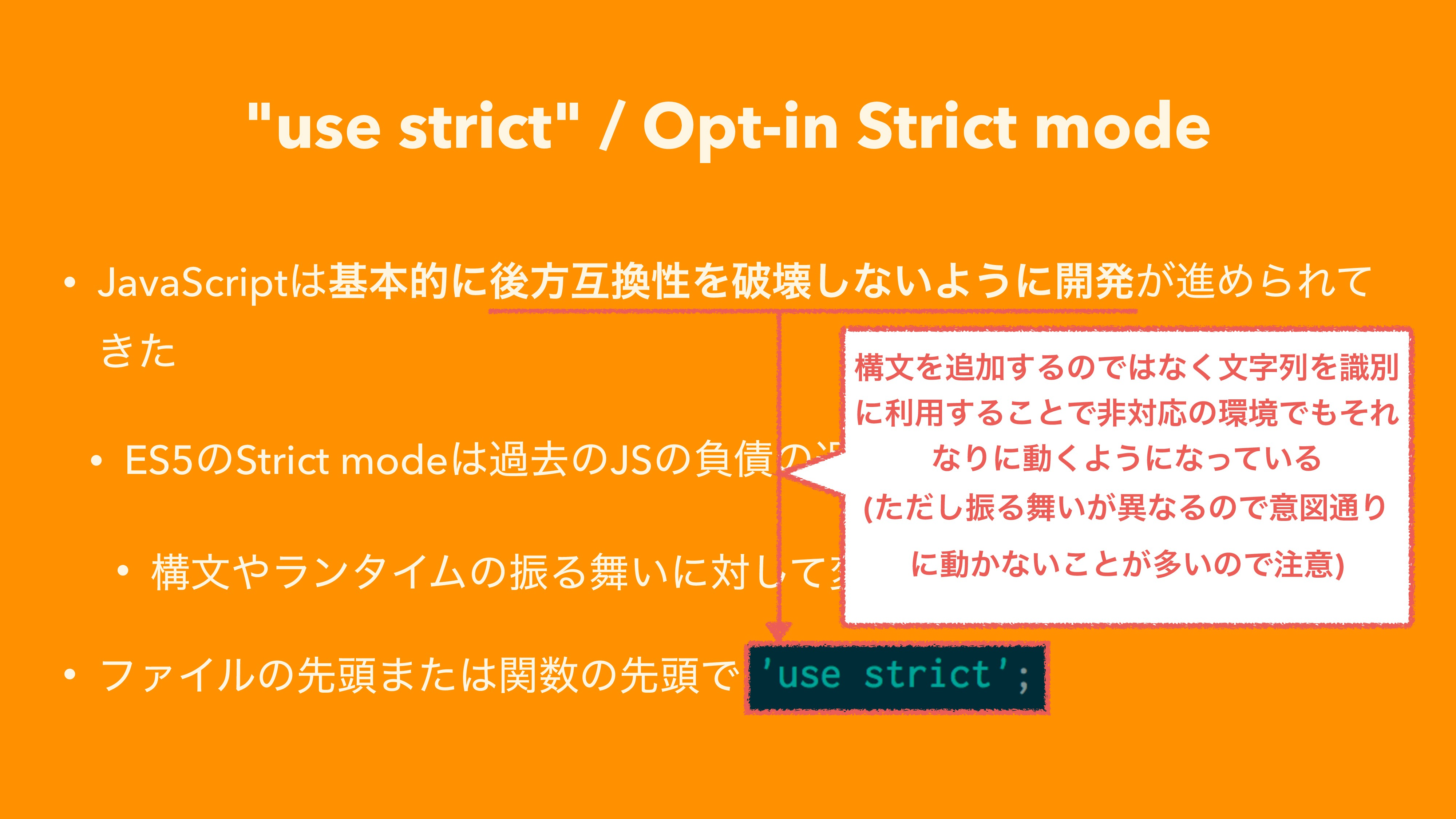 """""""use strict"""" / Opt-in Strict mode • JavaScript..."""