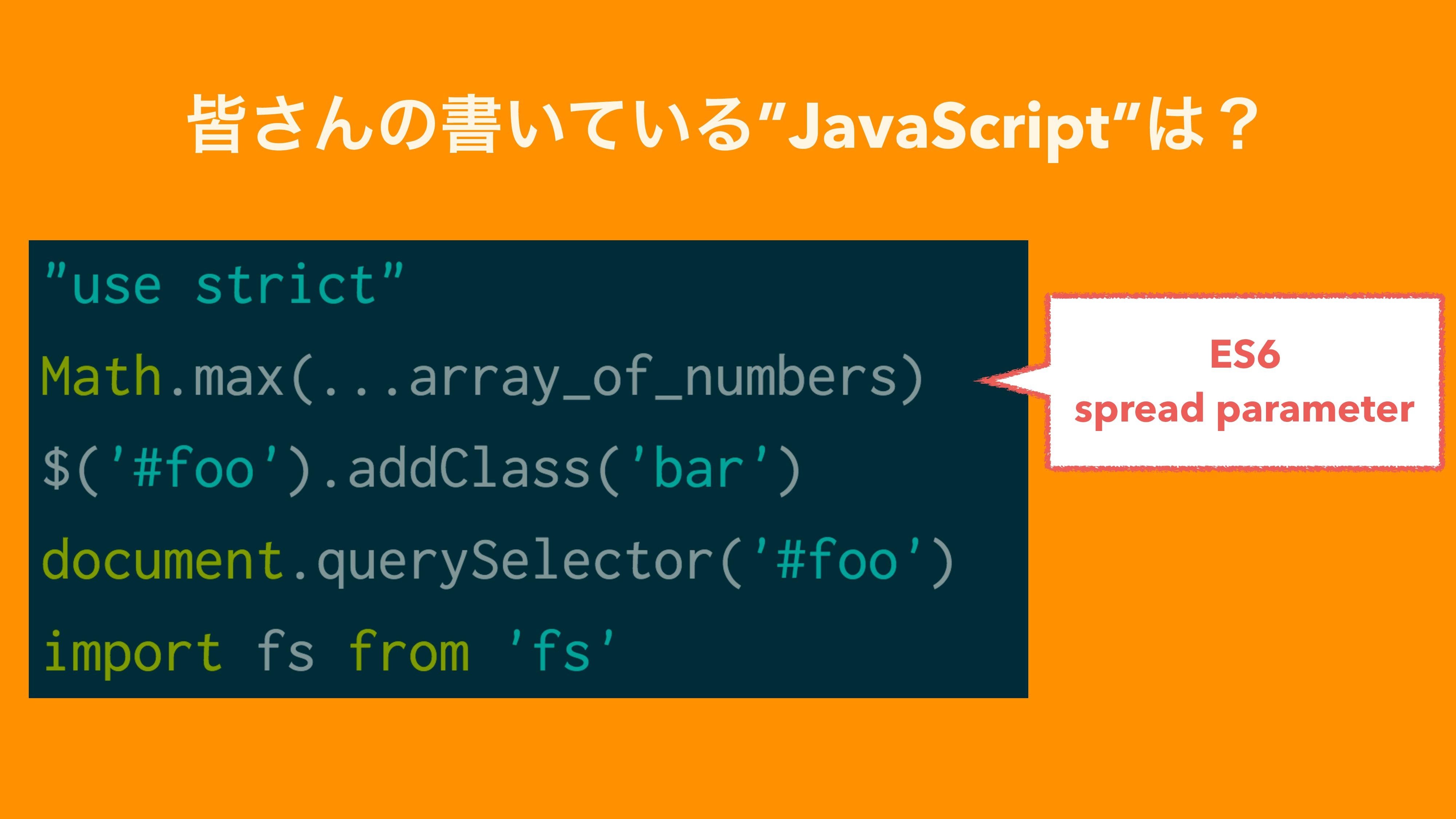 """օ͞Μͷॻ͍͍ͯΔ""""JavaScript""""ʁ ES6 spread parameter"""