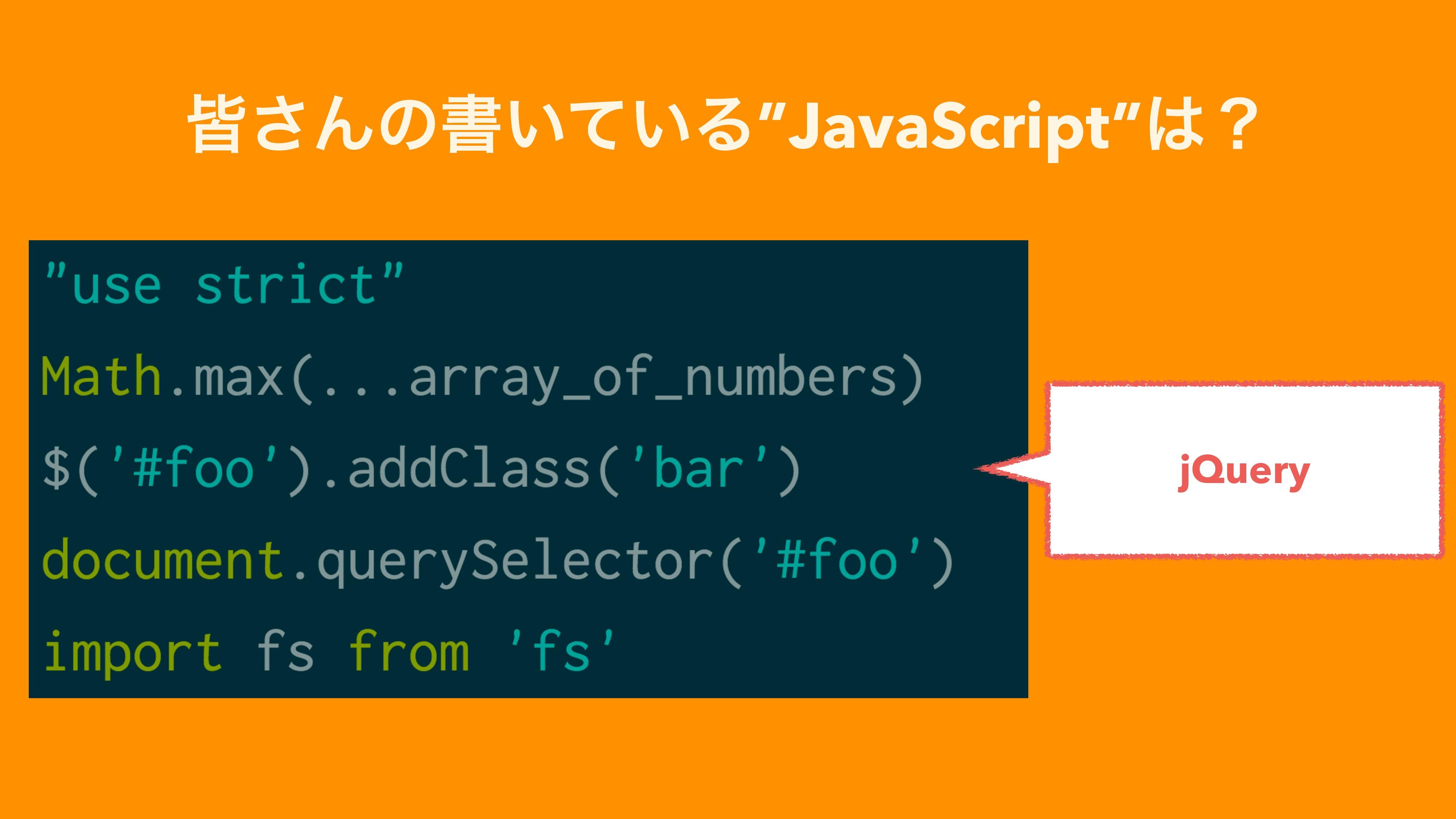 """օ͞Μͷॻ͍͍ͯΔ""""JavaScript""""ʁ jQuery"""