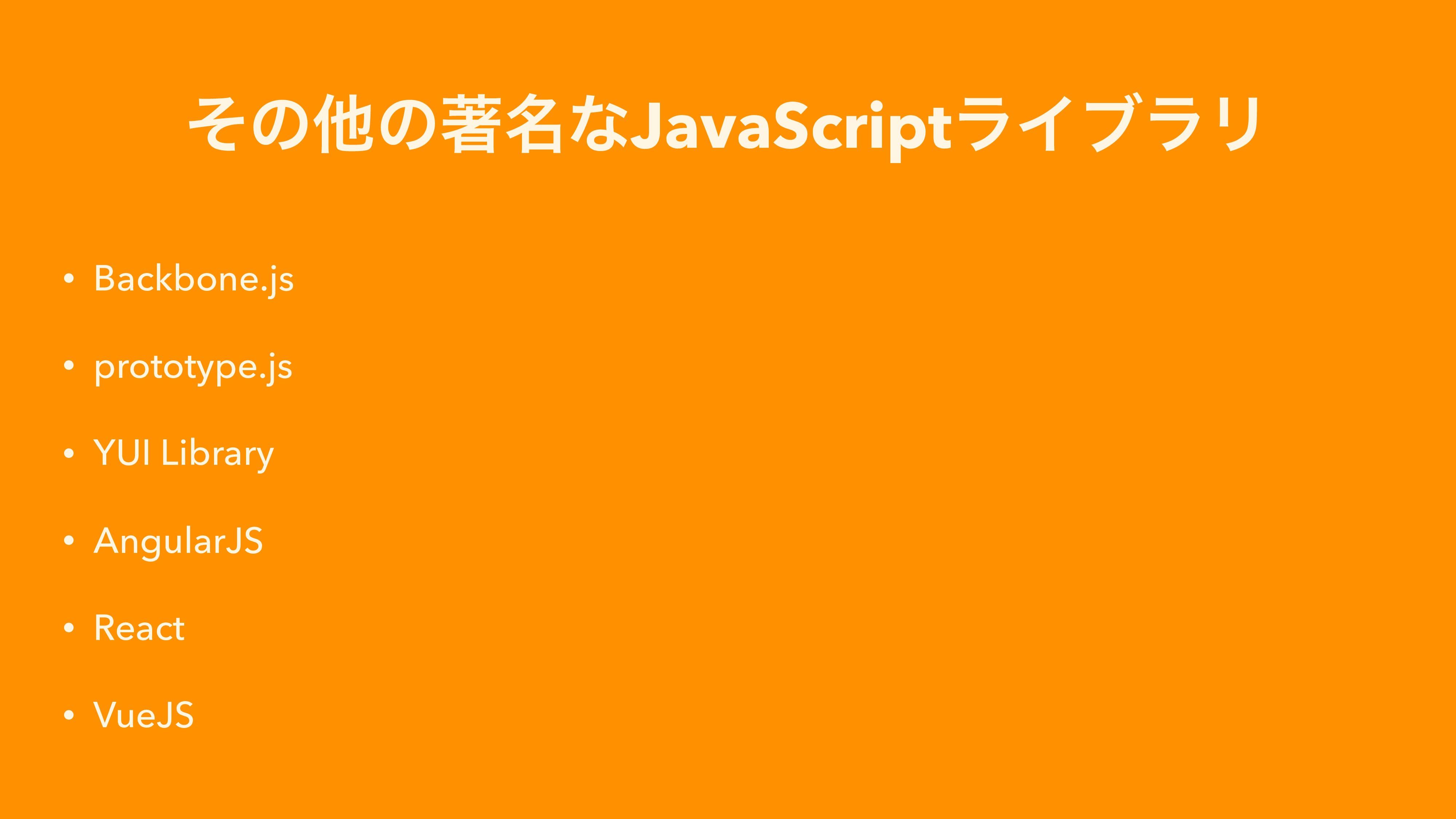 ͦͷଞͷஶ໊ͳJavaScriptϥΠϒϥϦ • Backbone.js • prototyp...