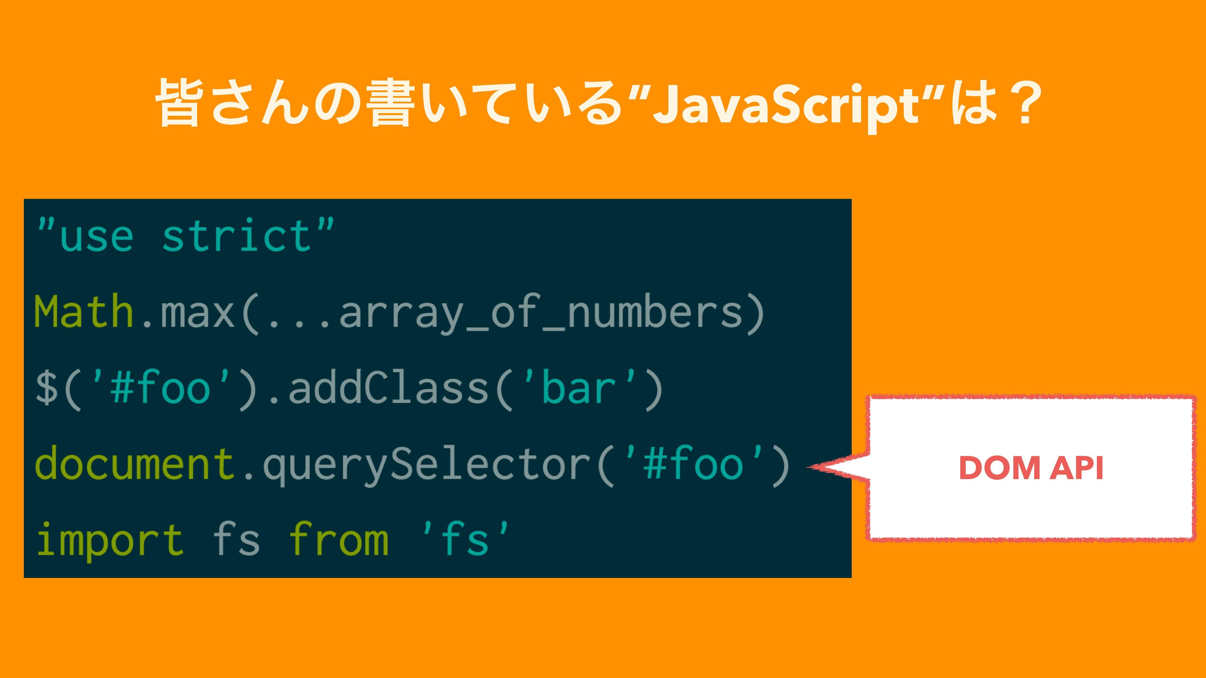 """օ͞Μͷॻ͍͍ͯΔ""""JavaScript""""ʁ DOM API"""