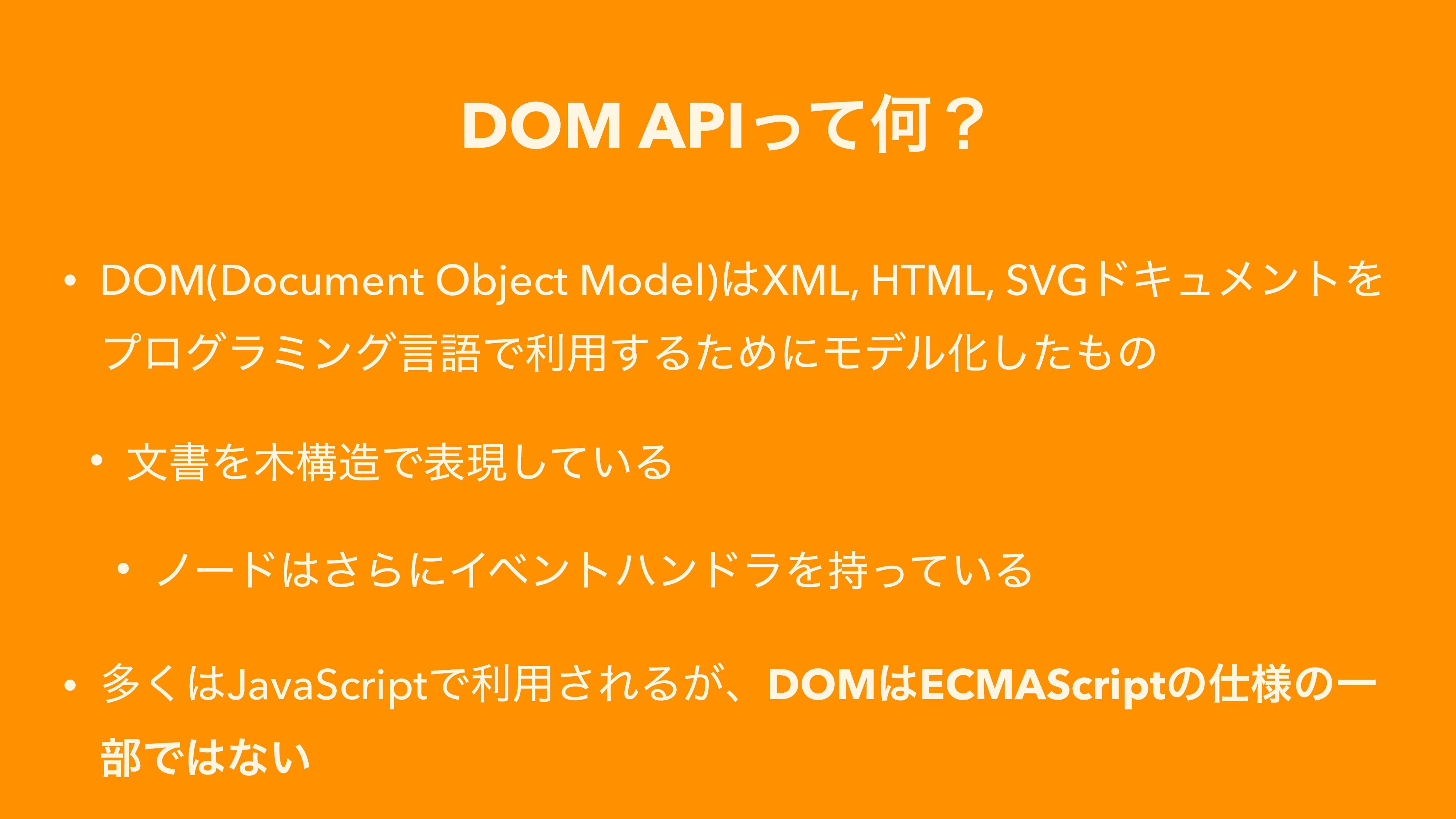 DOM APIͬͯԿʁ • DOM(Document Object Model)XML, H...