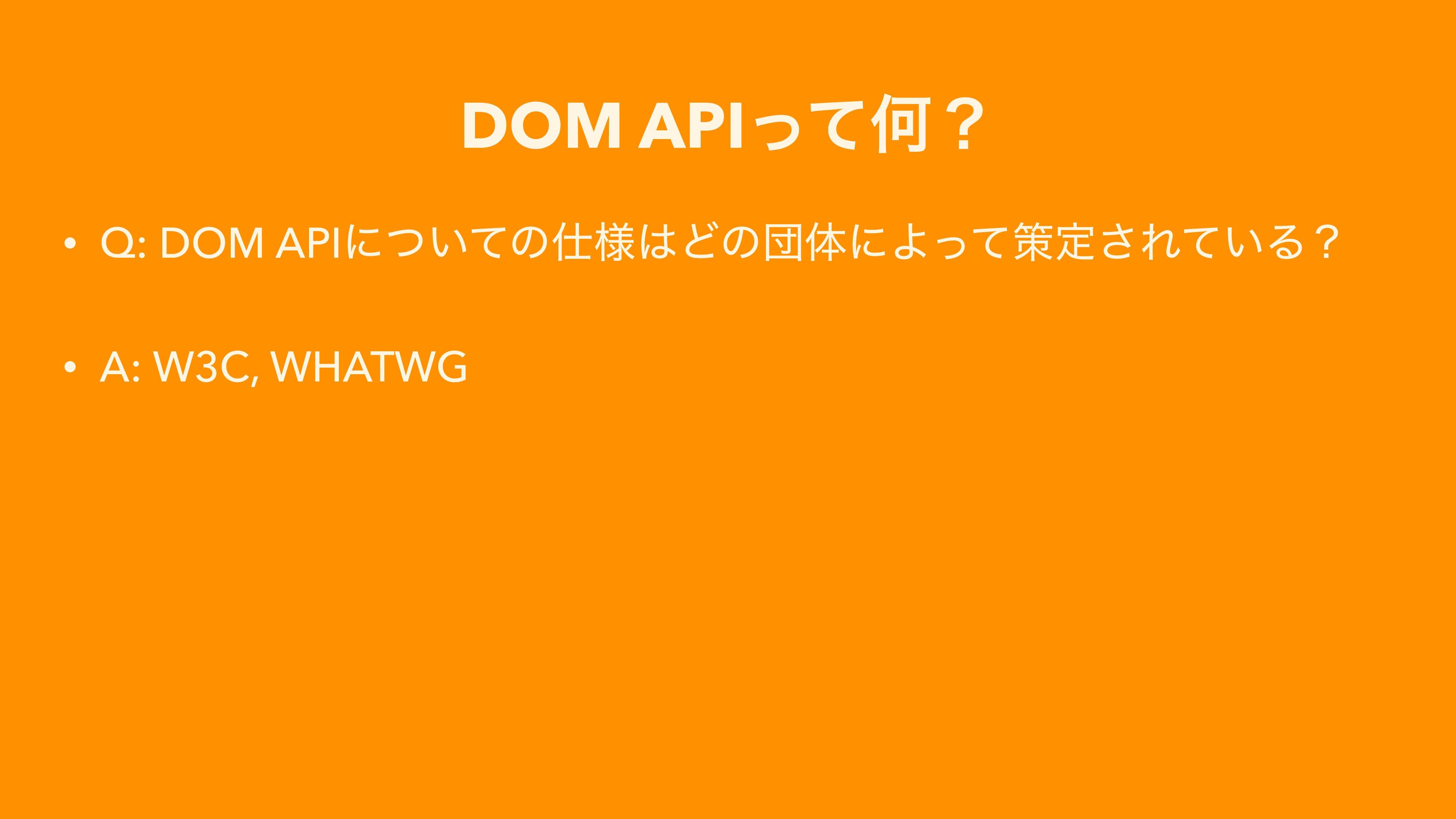 DOM APIͬͯԿʁ • Q: DOM APIʹ͍ͭͯͷ༷ͲͷஂମʹΑͬͯࡦఆ͞Ε͍ͯΔ...