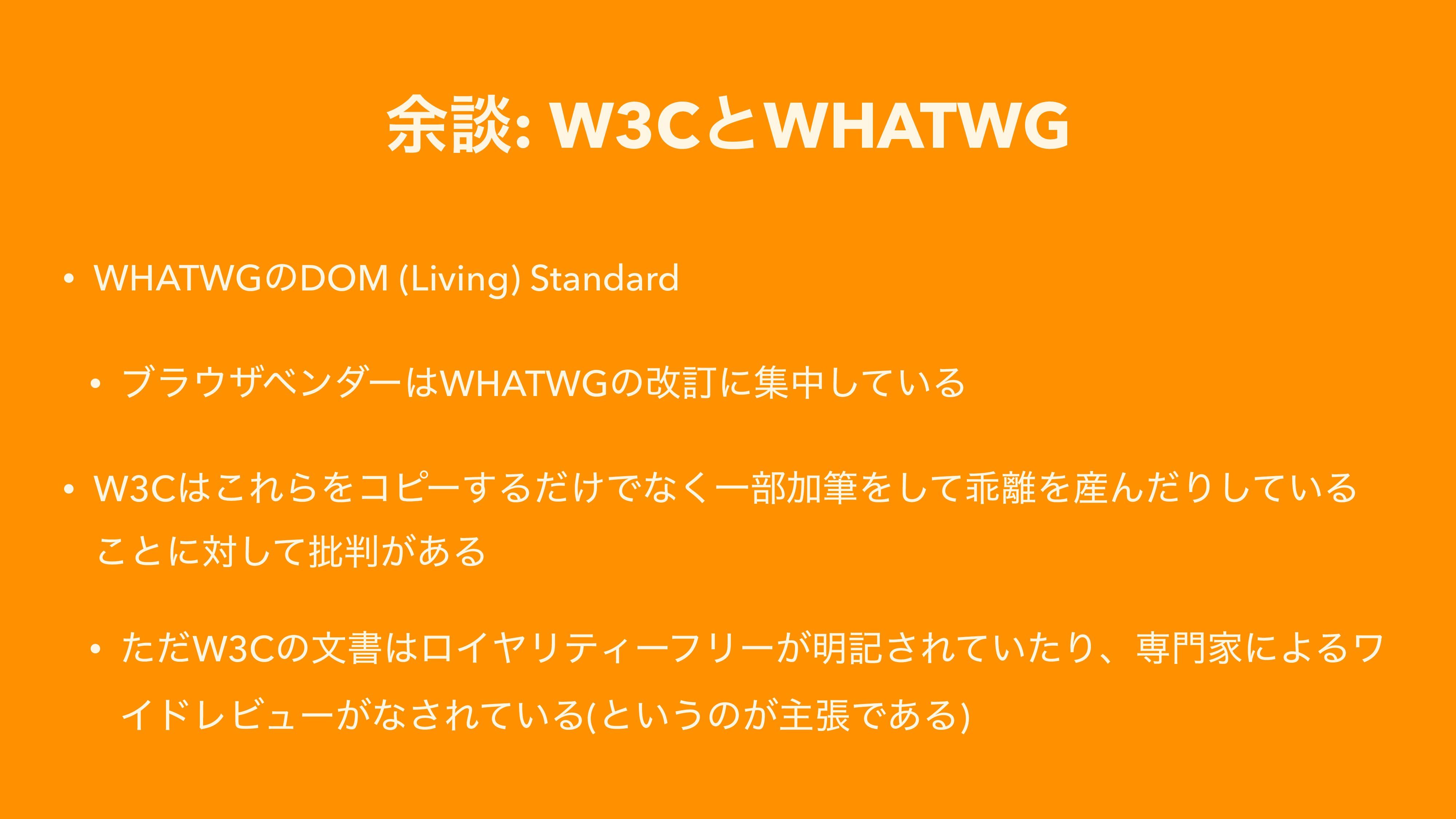 ༨ஊ: W3CͱWHATWG • WHATWGͷDOM (Living) Standard •...