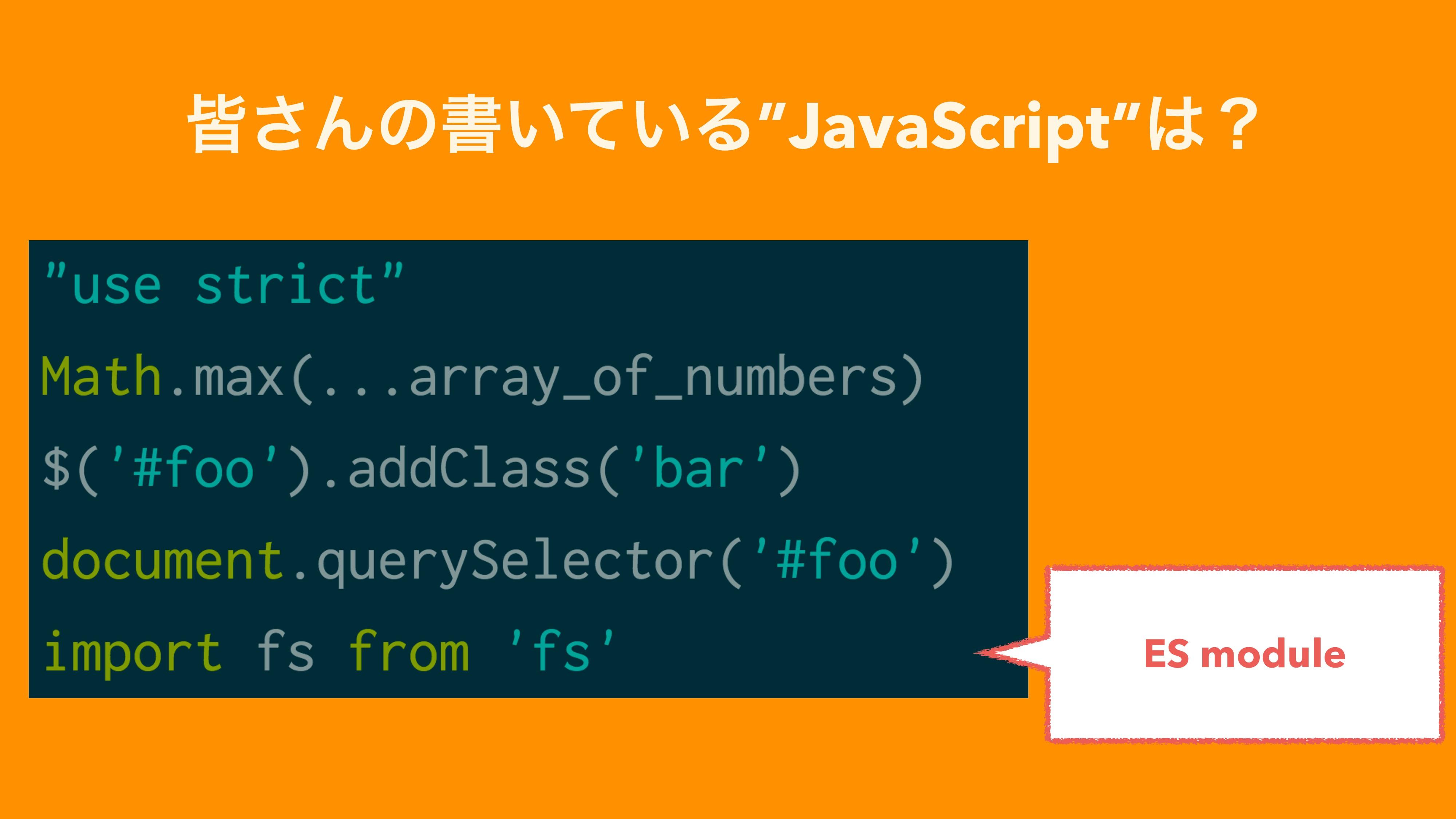 """օ͞Μͷॻ͍͍ͯΔ""""JavaScript""""ʁ ES module"""