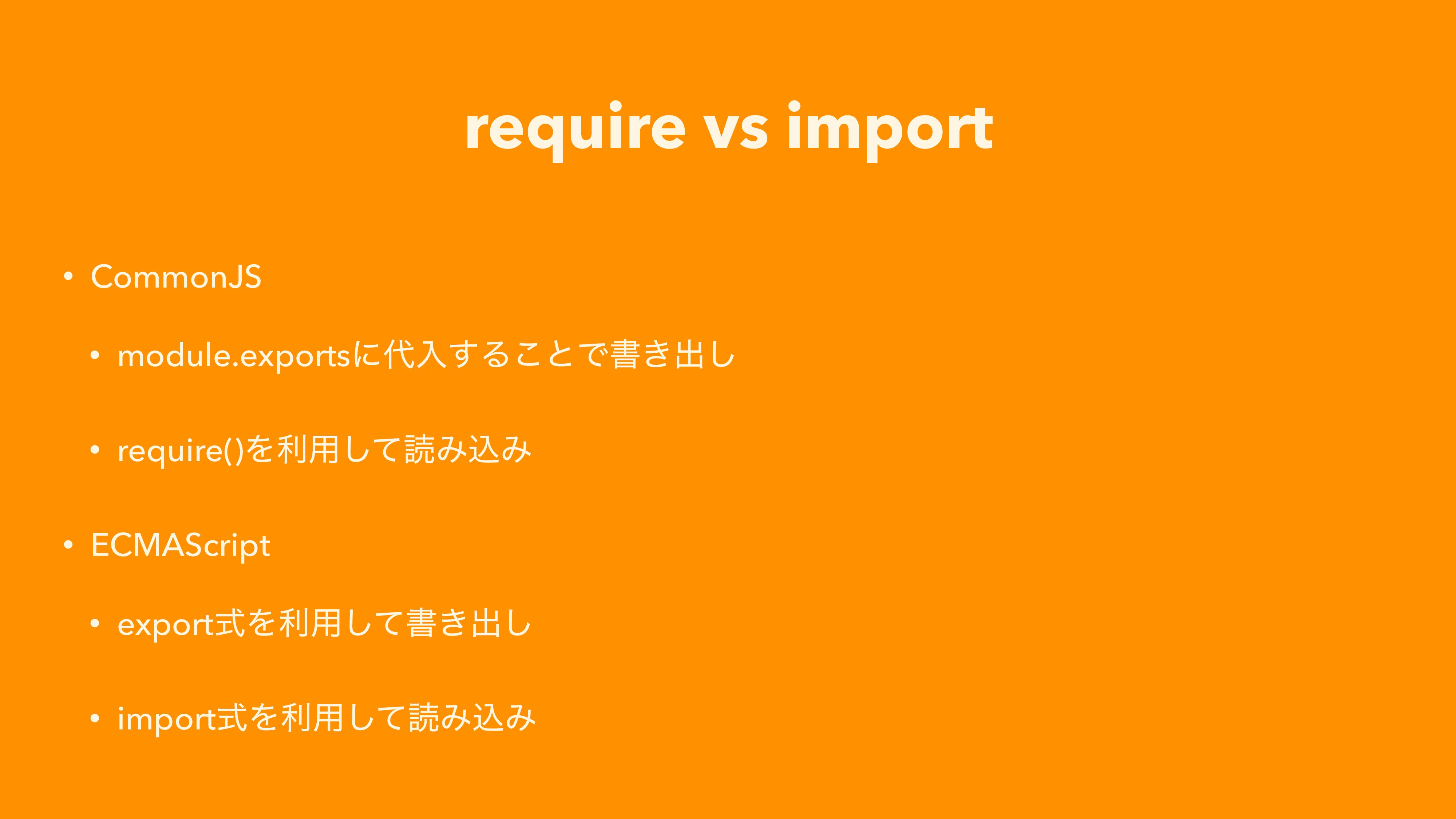 require vs import • CommonJS • module.exportsʹ...