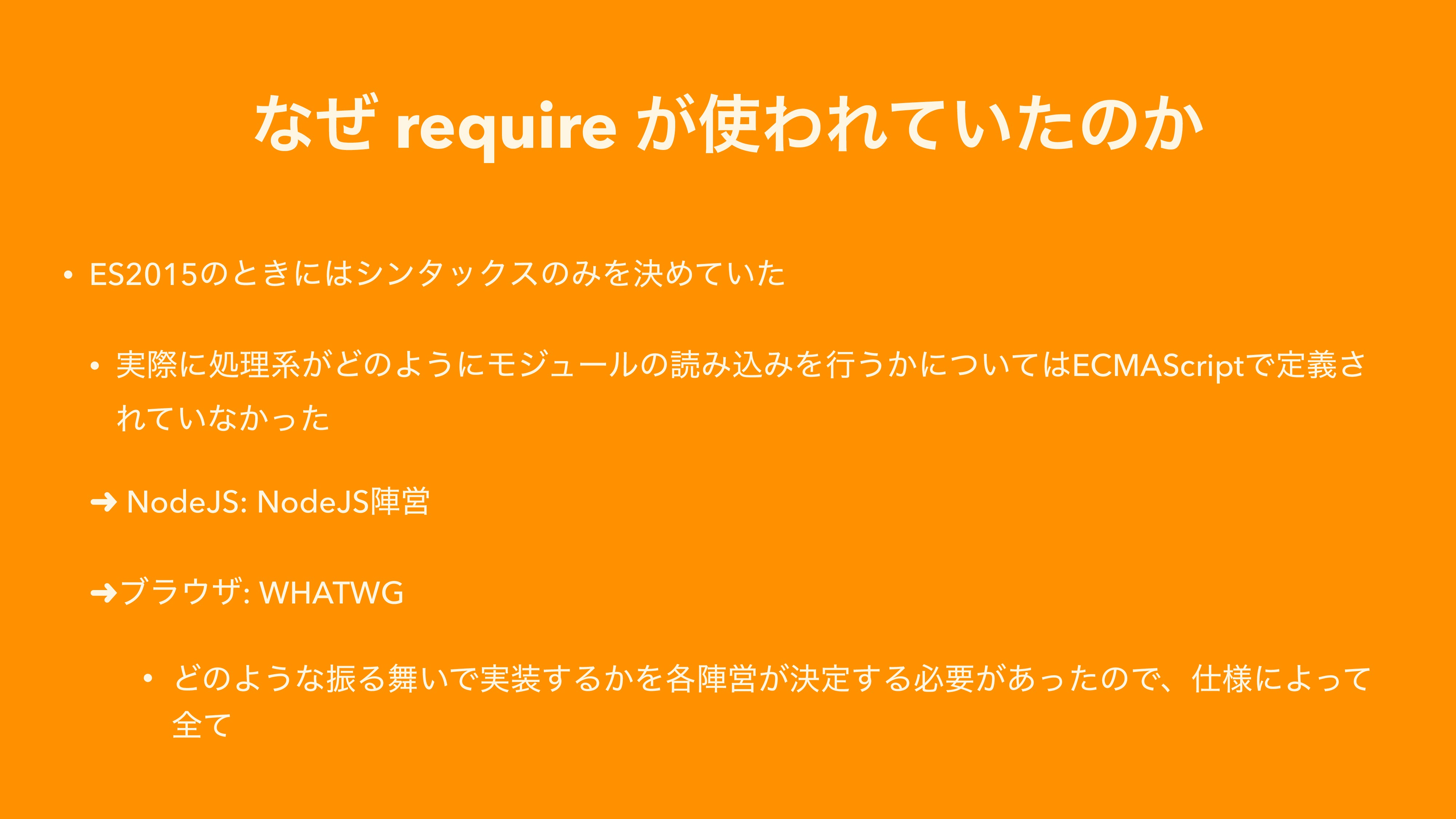 ͳͥ require ͕ΘΕ͍ͯͨͷ͔ • ES2015ͷͱ͖ʹγϯλοΫεͷΈΛܾΊ͍ͯ...