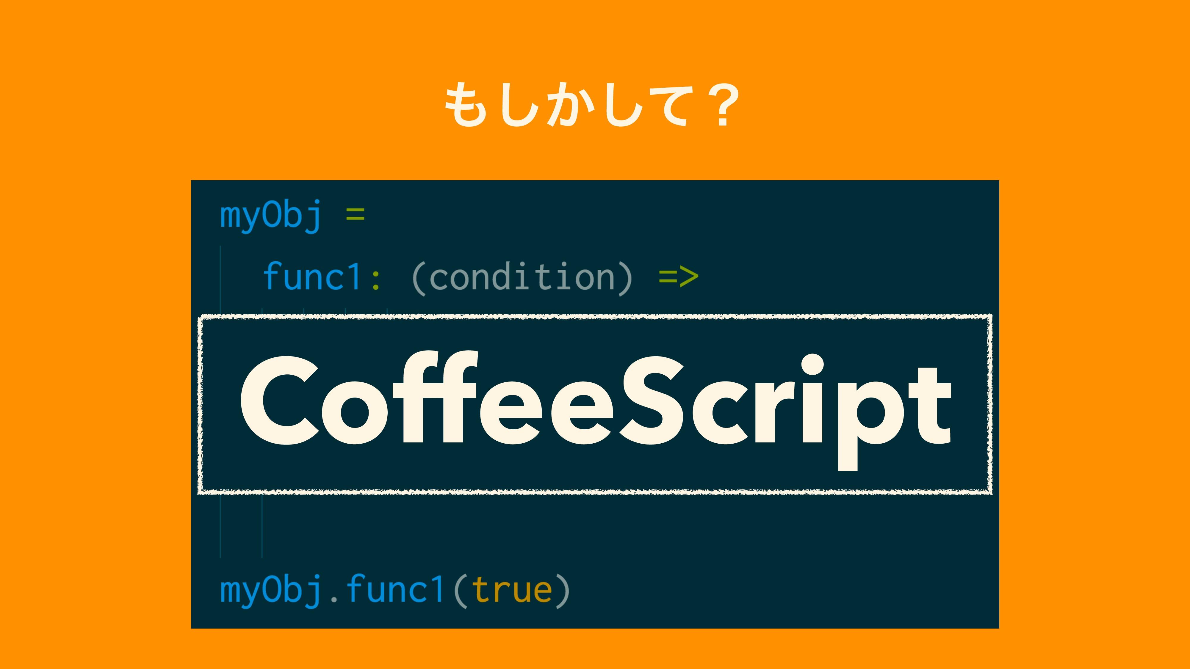 ͔ͯ͠͠ʁ CoffeeScript