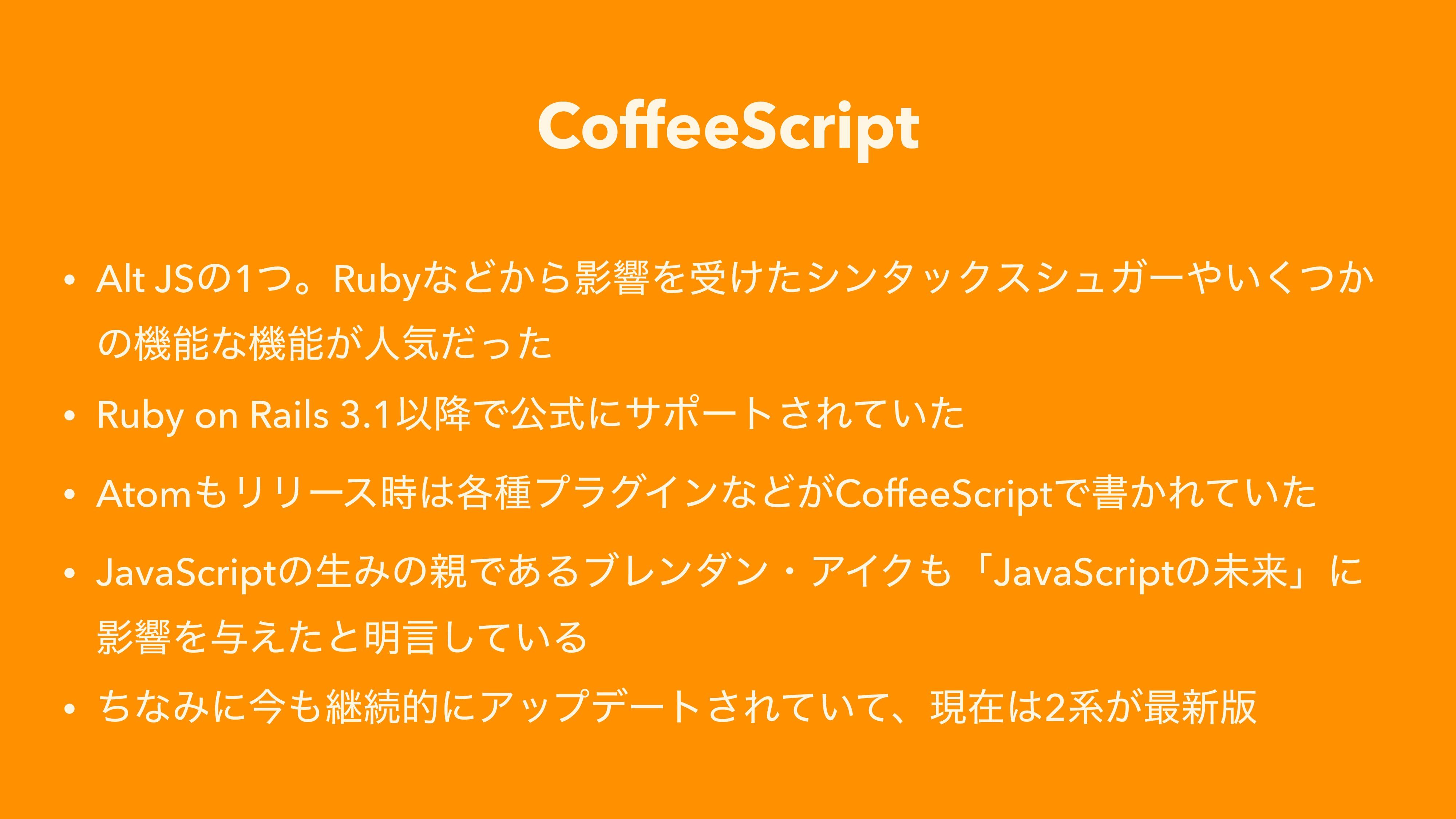 CoffeeScript • Alt JSͷ1ͭɻRubyͳͲ͔ΒӨڹΛड͚ͨγϯλοΫεγϡ...