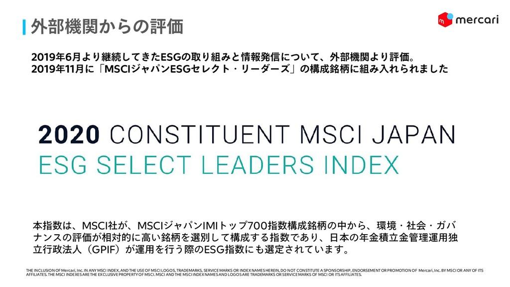 外部機関からの評価 本指数は、MSCI社が、MSCIジャパンIMIトップ700指数構成銘柄の中...