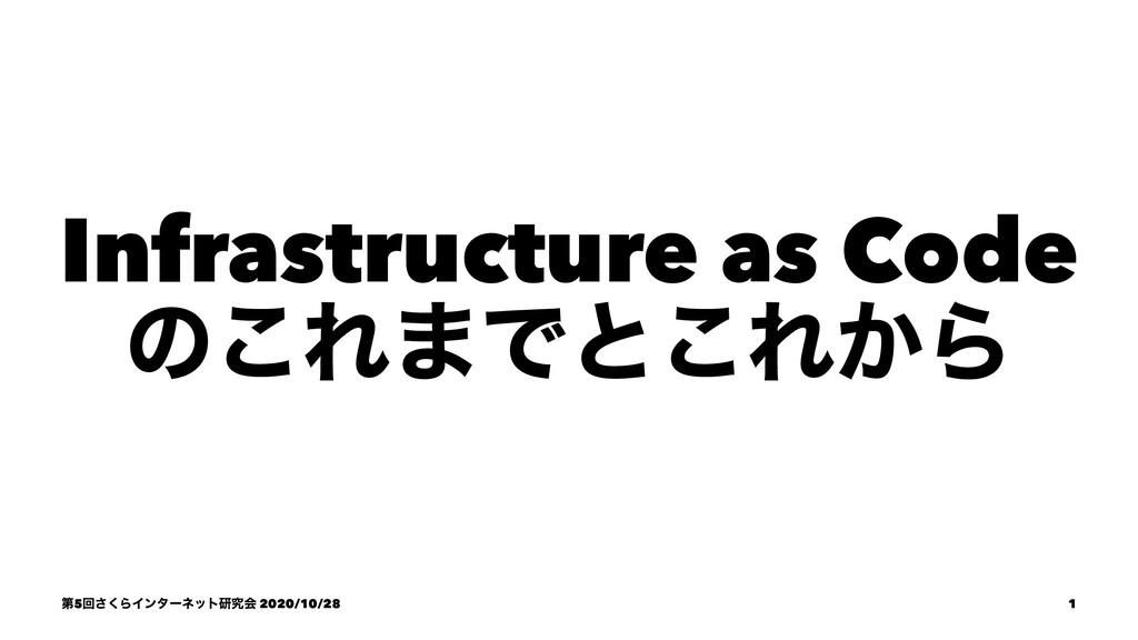 Infrastructure as Code ͷ͜Ε·Ͱͱ͜Ε͔Β ୈ5ճ͘͞ΒΠϯλʔωοτ...