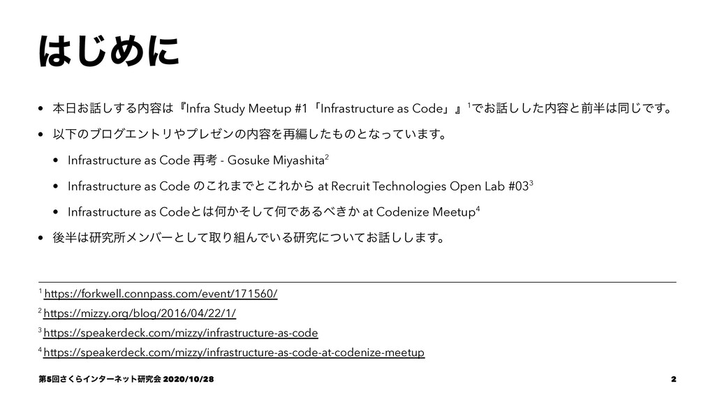 ͡Ίʹ • ຊ͓͢͠Δ༰ʰInfra Study Meetup #1ʮInfrast...