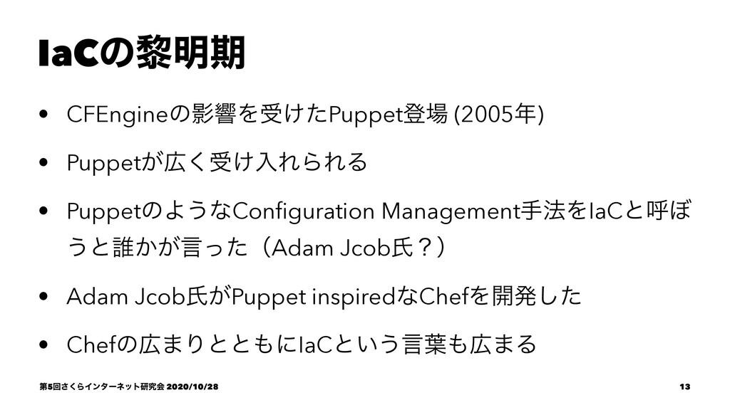 IaCͷᴈ໌ظ • CFEngineͷӨڹΛड͚ͨPuppetొ (2005) • Pup...