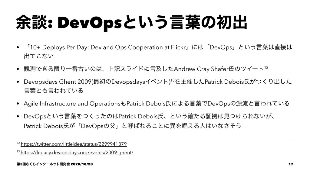 ༨ஊ: DevOpsͱ͍͏ݴ༿ͷॳग़ • ʮ10+ Deploys Per Day: Dev ...