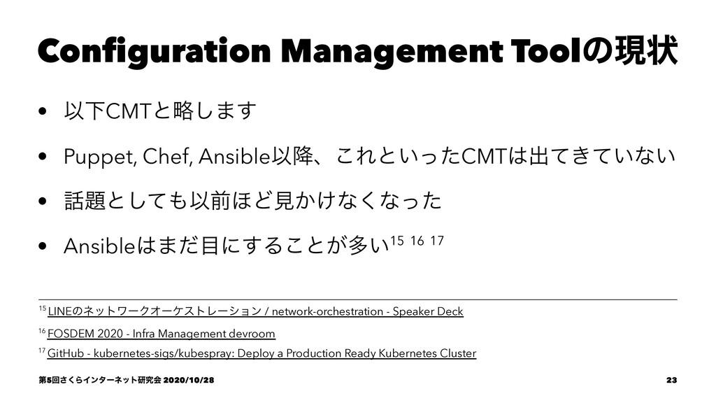 Configuration Management Toolͷݱঢ় • ҎԼCMTͱུ͠·͢ • ...