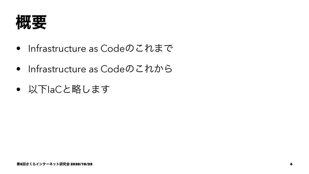 ֓ཁ • Infrastructure as Codeͷ͜Ε·Ͱ • Infrastructu...