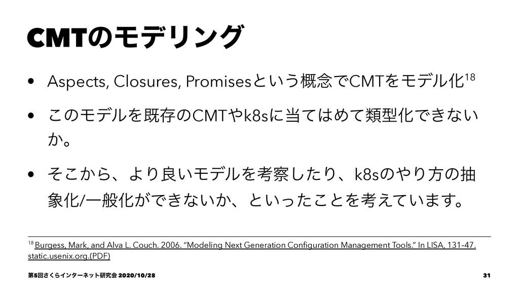 CMTͷϞσϦϯά • Aspects, Closures, Promisesͱ͍͏֓೦ͰCM...
