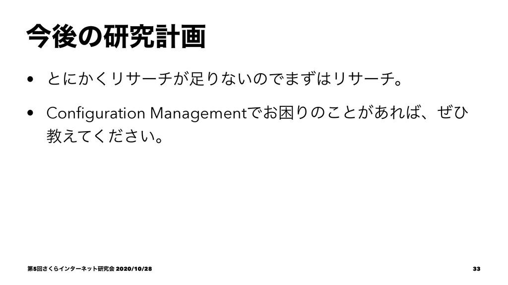 ࠓޙͷݚڀܭը • ͱʹ͔͘Ϧαʔν͕Γͳ͍ͷͰ·ͣϦαʔνɻ • Configuratio...