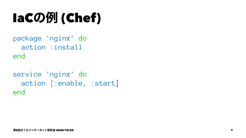 IaCͷྫ (Chef) package 'nginx' do action :install...