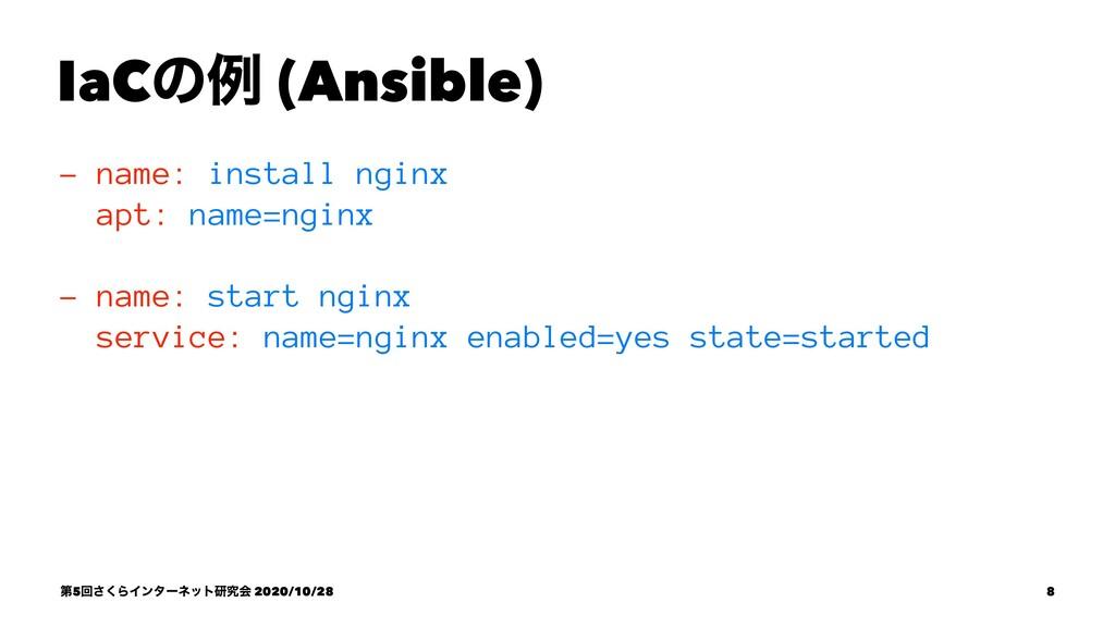 IaCͷྫ (Ansible) - name: install nginx apt: name...