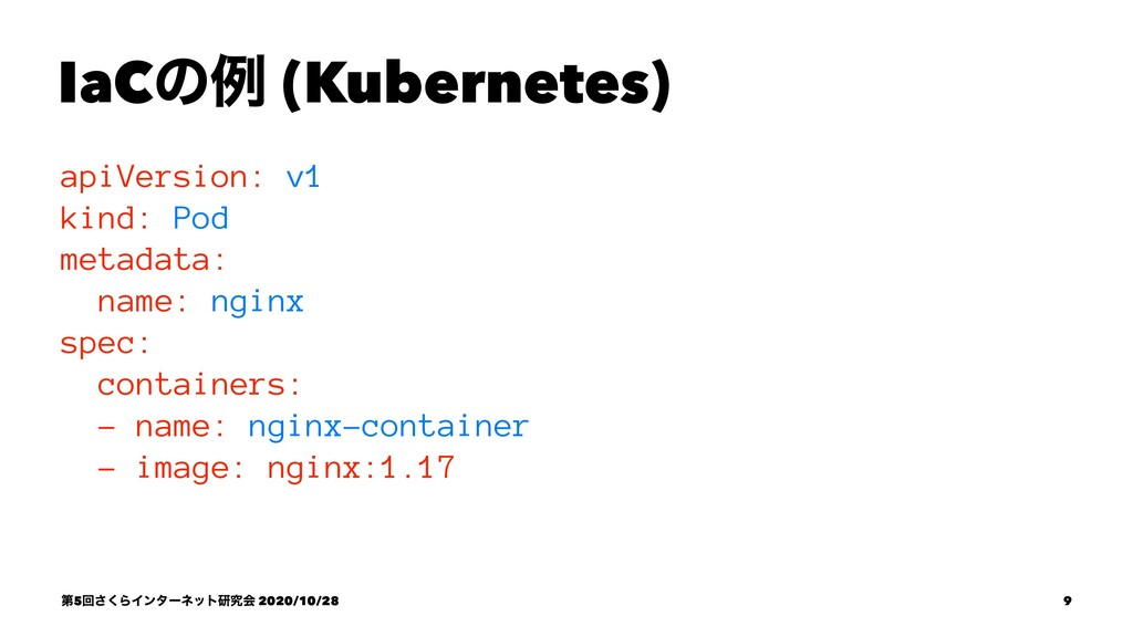 IaCͷྫ (Kubernetes) apiVersion: v1 kind: Pod met...