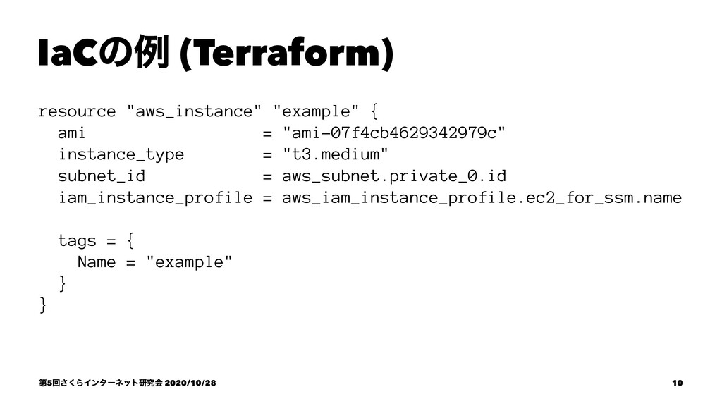 """IaCͷྫ (Terraform) resource """"aws_instance"""" """"exam..."""