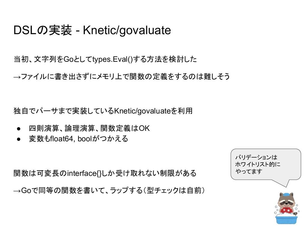 DSLの実装 - Knetic/govaluate 当初、文字列をGoとしてtypes.Eva...