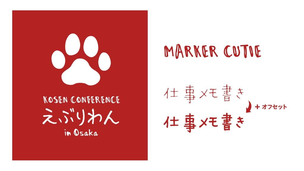 Marker Cutie 仕事メモ書き