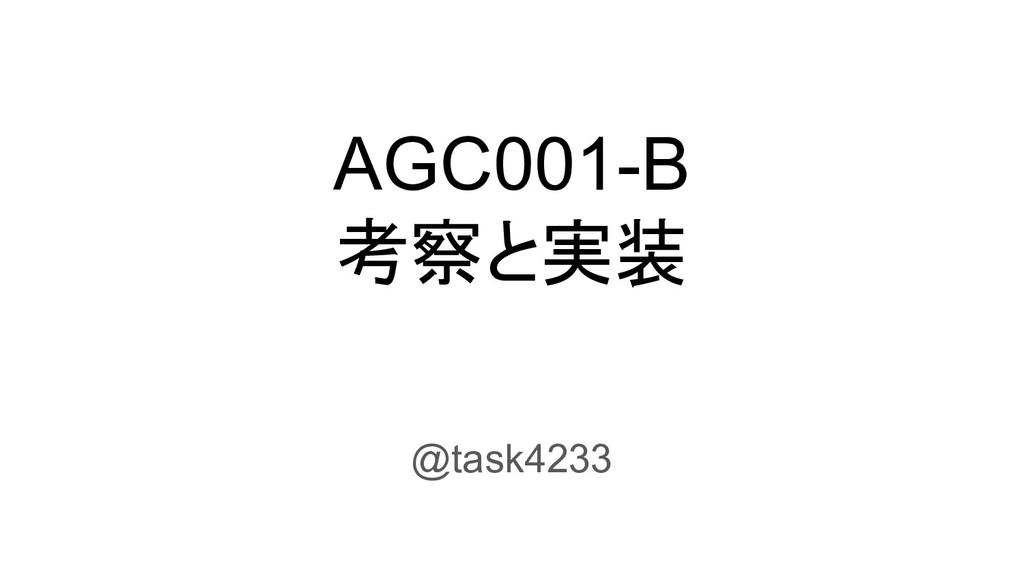 AGC001-B 考察と実装 @task4233