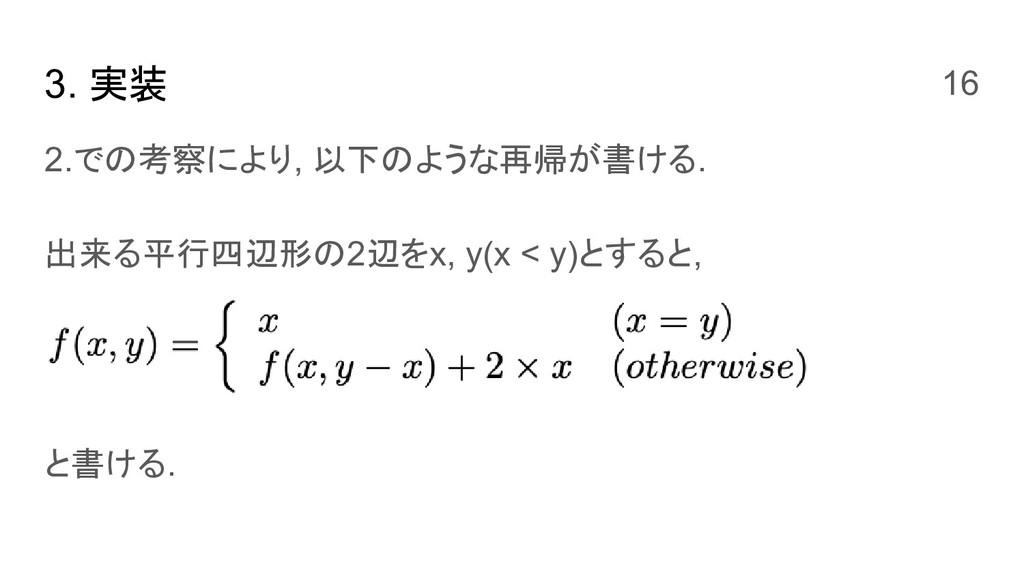 3. 実装 2.での考察により, 以下のような再帰が書ける. 出来る平行四辺形の2辺をx, y...