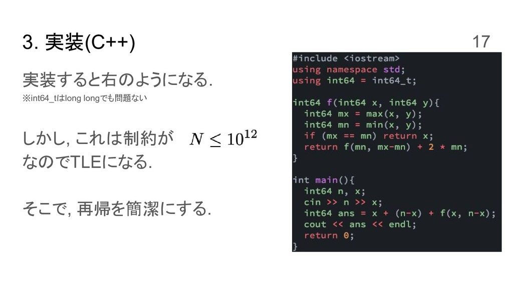 3. 実装(C++) 実装すると右のようになる. ※int64_tはlong longでも問題...