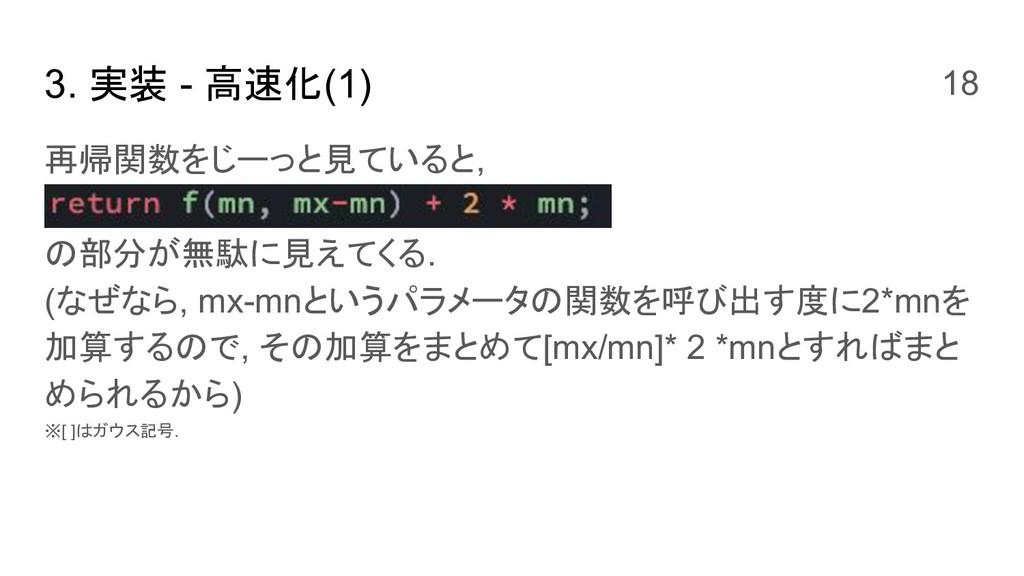 3. 実装 - 高速化(1) 再帰関数をじーっと見ていると, return f(mn, mx-...