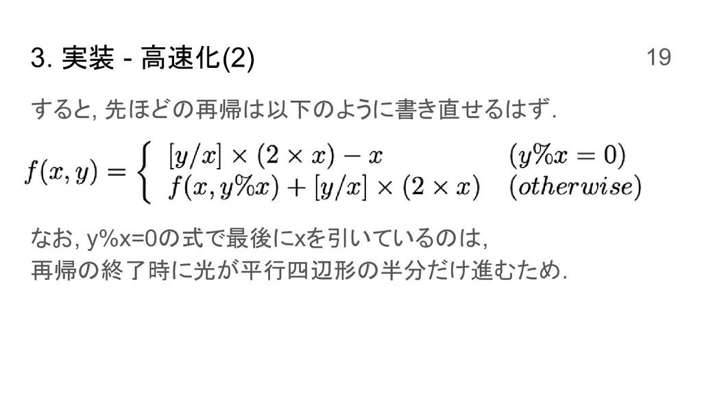 3. 実装 - 高速化(2) すると, 先ほどの再帰は以下のように書き直せるはず. なお, y...
