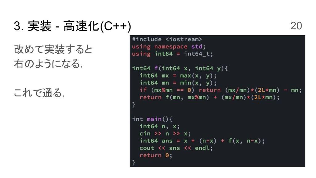 3. 実装 - 高速化(C++) 改めて実装すると 右のようになる. これで通る. 20