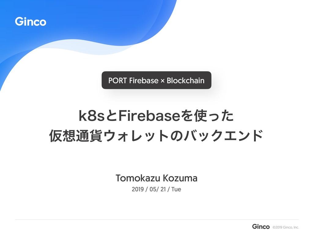 LTͱ'JSFCBTFΛͬͨ Ծ௨՟ΥϨοτͷόοΫΤϯυ Tomokazu Koz...
