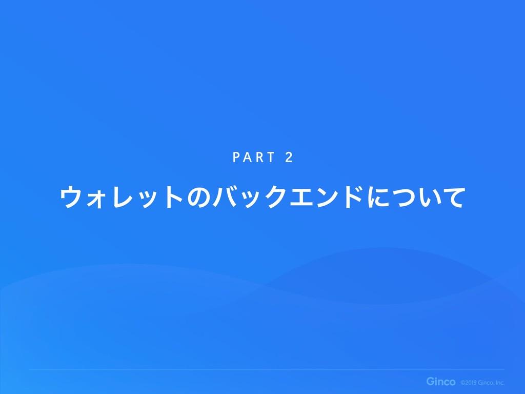 ΥϨοτͷόοΫΤϯυʹ͍ͭͯ P A R T 2