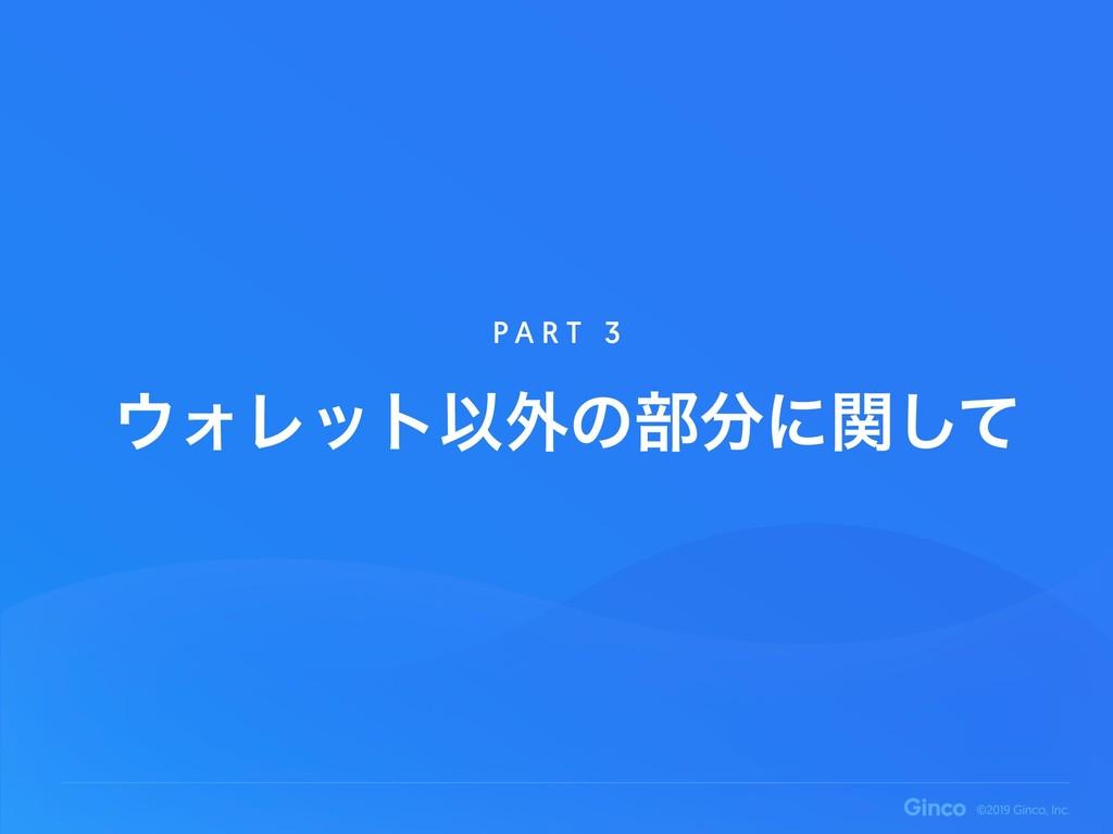ΥϨοτҎ֎ͷ෦ʹؔͯ͠ P A R T 3