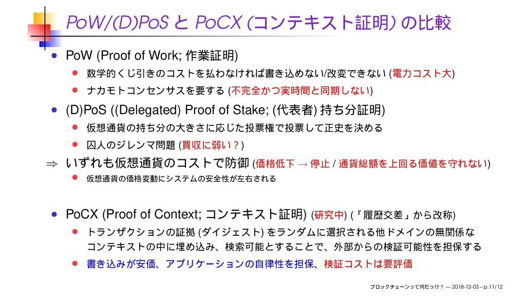 PoW/(D)PoS PoCX ( ) PoW (Proof of Work; ) / ( )...