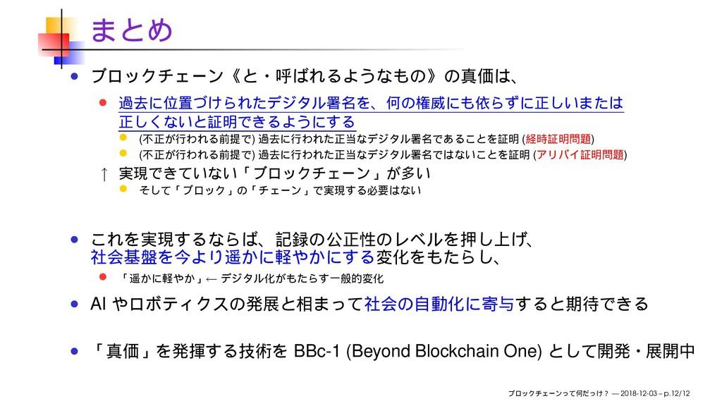 ( ) ( ) ( ) ( ) ↑ ← AI BBc-1 (Beyond Blockchain...