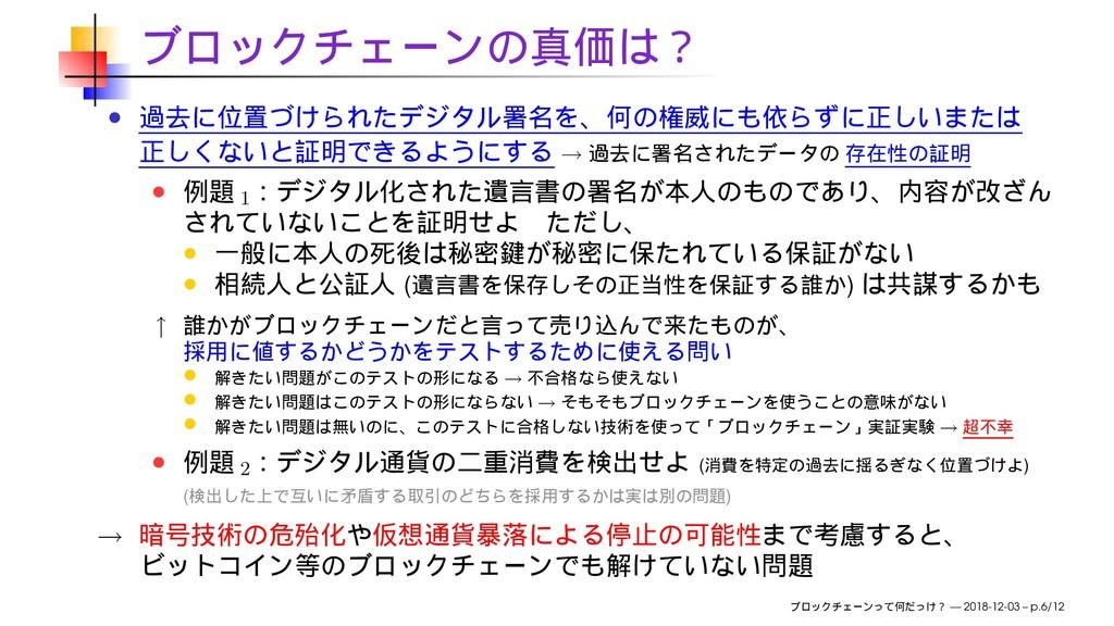 → 1 : ( ) ↑ → → → 2 : ( ) ( ) → — 2018-12-03 – ...