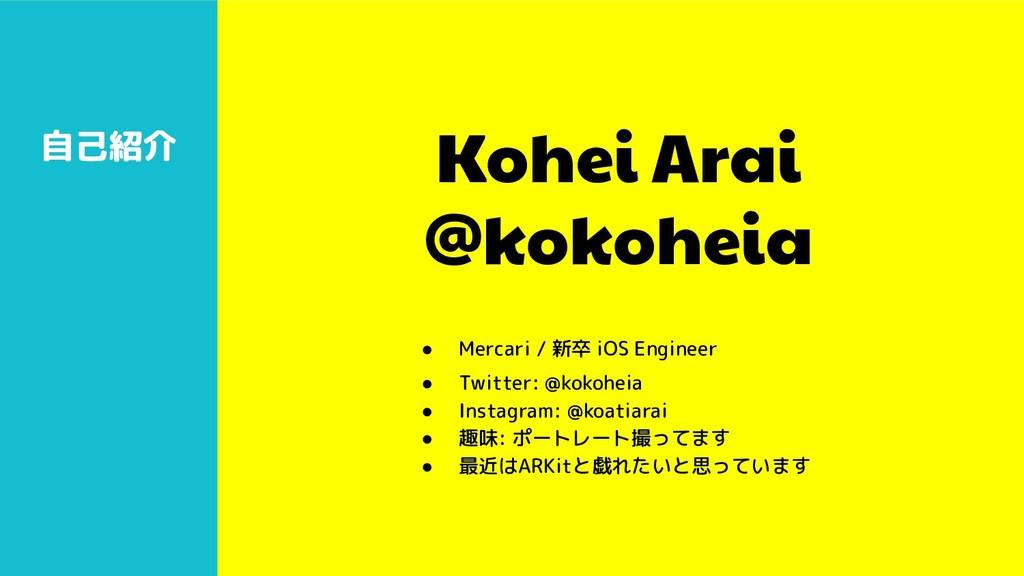 Kohei Arai @kokoheia 自己紹介 ● Mercari / 新卒 iOS En...