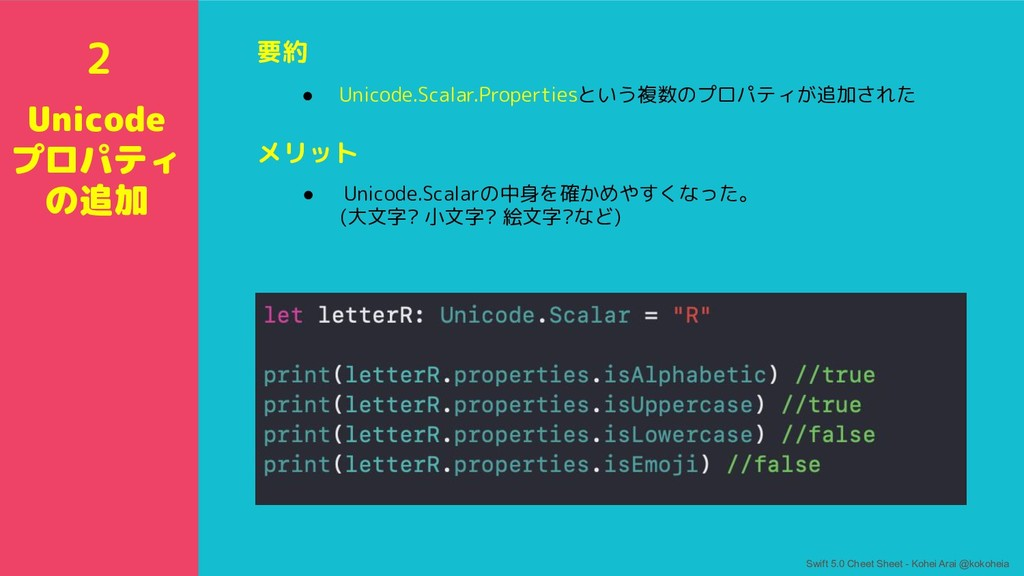 要約 ● Unicode.Scalar.Propertiesという複数のプロパティが追加された...