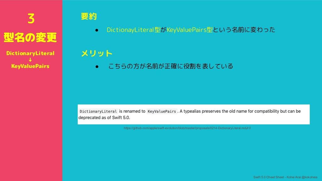 要約 ● DictionayLiteral型がKeyValuePairs型という名前に変わった...