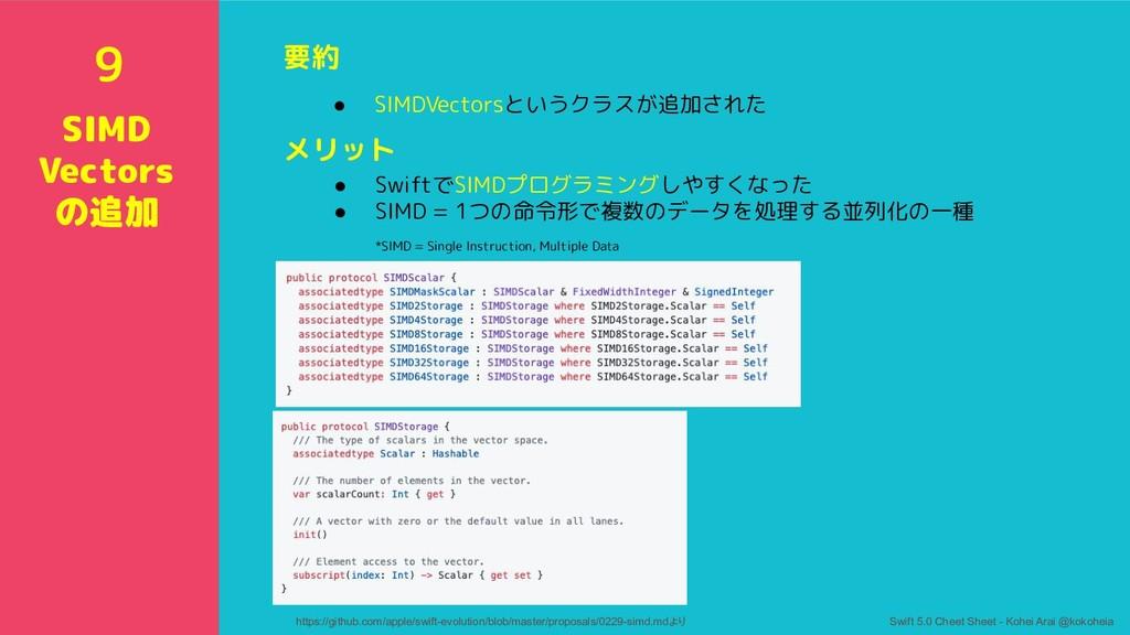要約 ● SIMDVectorsというクラスが追加された メリット ● SwiftでSIMDプ...