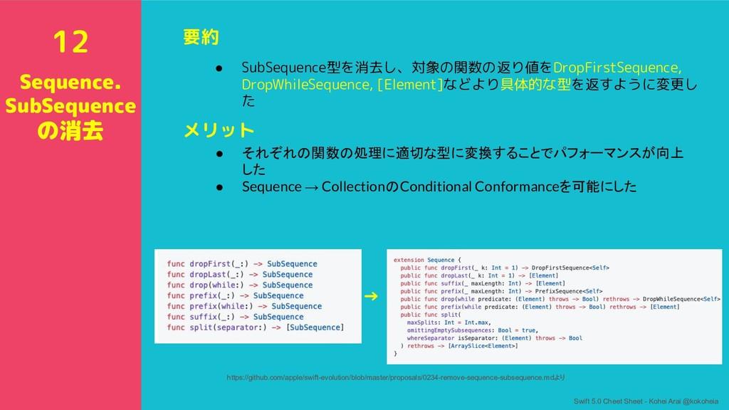要約 ● SubSequence型を消去し、対象の関数の返り値をDropFirstSequen...