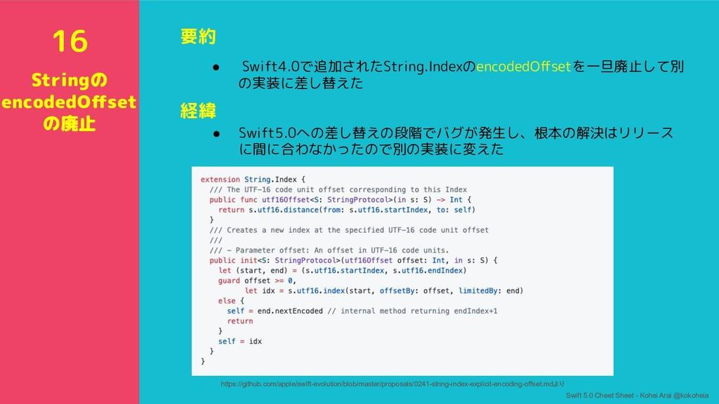 要約 ● Swift4.0で追加されたString.IndexのencodedOffsetを一旦...