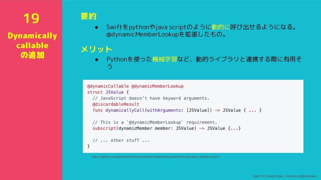 要約 ● Swiftをpythonやjava scriptのように動的に呼び出せるようになる。...